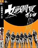女戦闘員ボレロ [DVD]