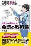 世界で一番やさしい会議の教科書(日経BP Next ICT選書)
