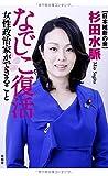 なでしこ復活-女性政治家ができること (SEIRINDO BOOKS)
