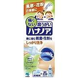 ハナノア 洗浄器具+専用洗浄液 300ml(鼻洗浄)