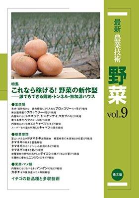 最新農業技術 野菜 vol.9: 特集:これなら稼げる!野菜の新作型-誰でもできる露地・トンネル・無加温ハウス