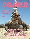 CGWORLD (シージーワールド) 2015年 06月号 vol.202 (特集:ハイエンドゲームCG2015、NHKスペシャル『生命大躍進』)