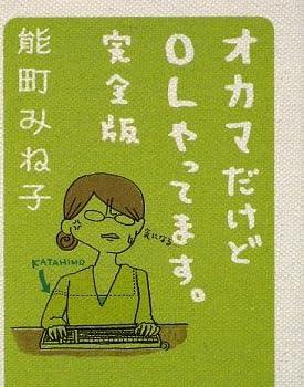 51qX1 COgJL. SX300 CR25,2,275,350  能町みね子さんは「ヨルタモリ」に主演している元男の作家さんです。