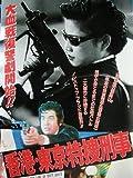 香港・東京特捜刑事 [VHS]