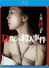 D坂の殺人事件(アンリミテッド版) [Blu-ray]