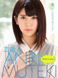 What a day! !  MUTEKI [DVD]