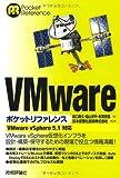 VMware ポケットリファレンス 〔VMware vSphere 5.1対応〕