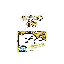 Nekoatsume Official book ねこあつめ日和