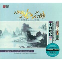 Chinese Classical Compositions House Of Flying Daggers (2Cd) (Chinese Edition)
