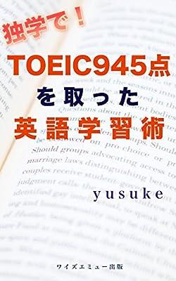 独学でTOEIC945点を取った英語学習術