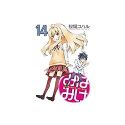 みなみけ(14) (ヤンマガKCスペシャル)