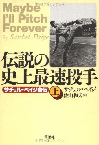 伝説の史上最速投手―サチェル・ペイジ自伝〈上〉