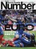 Number(ナンバー)904号 EURO 2016 FRANCE 日本代表が語る・・・