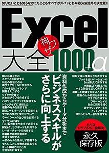 Excel大全 神ワザ1000+α (三才ムックvol.772)