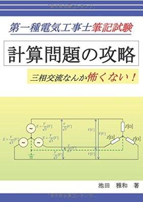 第一種電気工事士筆記試験 計算問題の攻略 - 三相交流なんか怖くない! (MyISBN - デザインエッグ社)