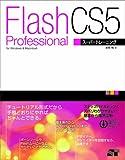 FLASH Professional CS5 スーパートレーニング