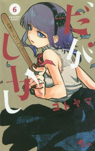 だがしかし 6 (少年サンデーコミックス)