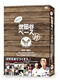 所さんの世田谷ベース Ⅵ [DVD]