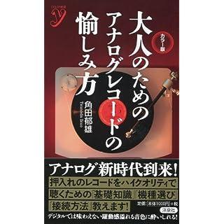 カラー版 大人のためのアナログレコードの愉しみ方 (COLOR新書y)