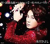 新演歌名曲コレクション2愛しのテキーロ男花CD