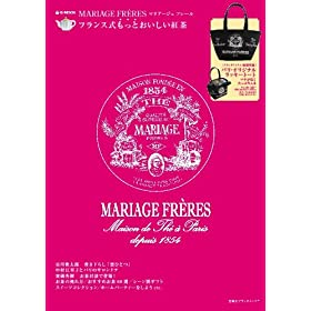 MARIAGE FRERES フランス式もっとおいしい紅茶