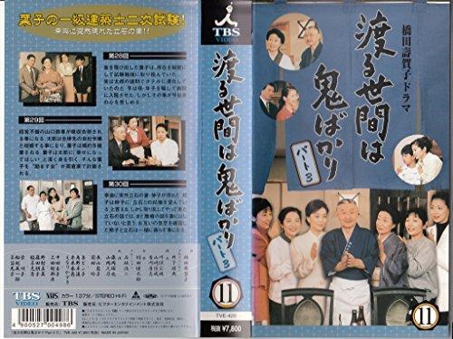 渡る世間は鬼ばかり パート3(11) [VHS]