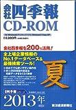 会社四季報CD-ROM 2013年3集 夏号 (<CD-ROM data-recalc-dims=