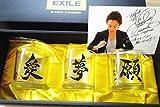 EXILE TAKAHIRO 書 オリジナルグラス 3個 非売品