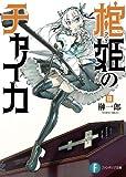 棺姫のチャイカIII: 3 (富士見ファンタジア文庫)