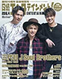 日経エンタテインメント 2016年4月号臨時増刊ワイド版