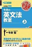 今井の英文法教室 上―大学受験英語 (東進ブックス 名人の授業)