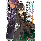 ソードアート・オンライン プログレッシブ (2) (電撃文庫)