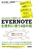 ストレスフリーで効率アップ! EVERNOTEを便利に使う48の技