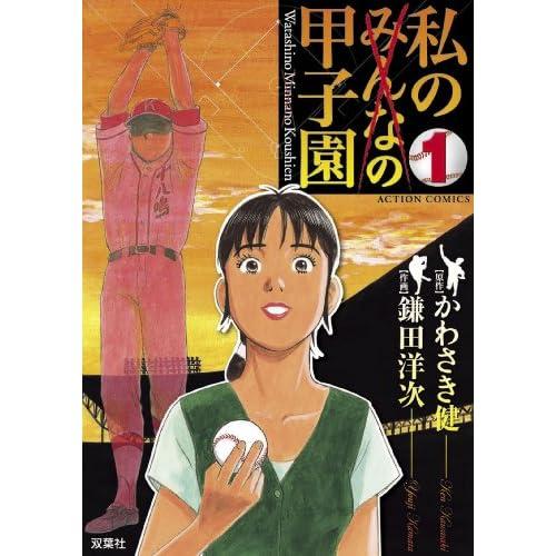 私の甲子園 : 1 (アクションコミックス)