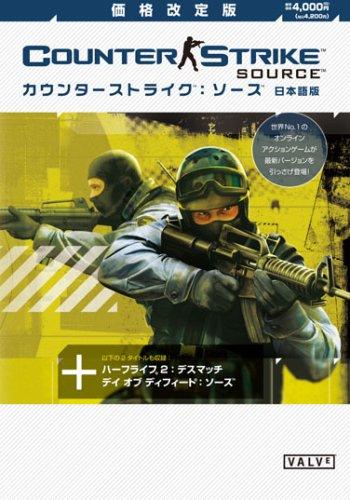 【価格改定版】カウンターストライク:ソース【日本語版】