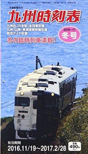 九州時刻表 2016年 12 月号 [雑誌]