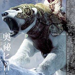 Hei An Yuan Su Ii: Au Mi Bi Shou (Traditional Chinese Version Of 'The Subtle Knife' Not In English)