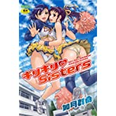 ギリギリ Sisters (メガストアコミックスシリーズ No. 138)