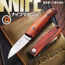 Knife Magazine [2013 December]