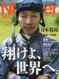 Number(ナンバー)888号 日本競馬 最強への軌跡 (Sports G・・・