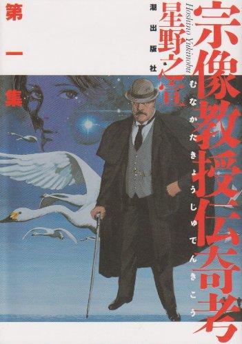 宗像教授伝奇考 (第1集) (希望コミックス (279))
