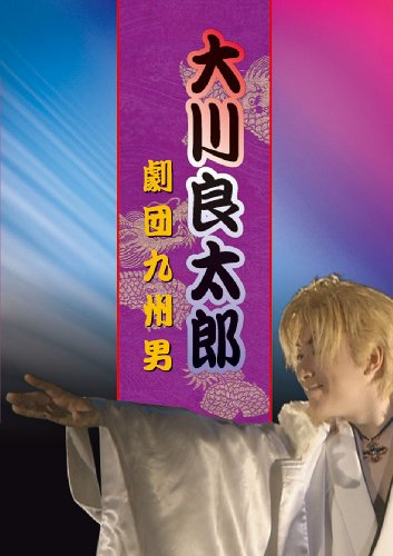 大川良太郎 劇団九州男 [DVD]