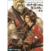 ファイナルファンタジーXI -ヴァナ・ディールの住人たち- (ファミ通クリアコミックス)