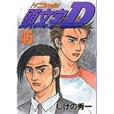 頭文字D(45) (ヤンマガKCスペシャル)