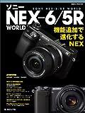 ソニー NEX6/5R WORLD (日本カメラMOOK)