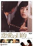 恋愛の目的 [DVD]