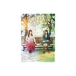 映画ノベライズ orange-オレンジ- (双葉文庫)