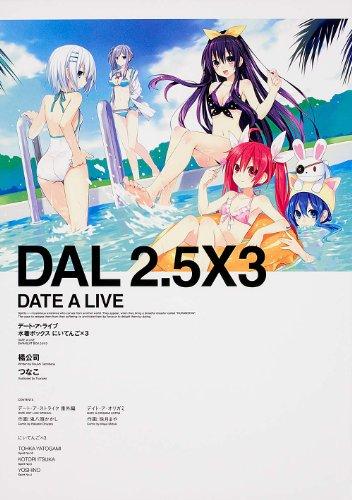デート・ア・ライブ 水着ボックス にいてんご×3 (単行本コミックス)