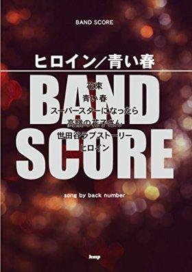 バンドスコア ヒロイン/青い春 song by back number (楽譜)