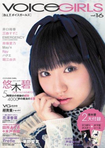B.L.T.VOICE GIRLS Vol.16 (TOKYO NEWS MOOK 389号)